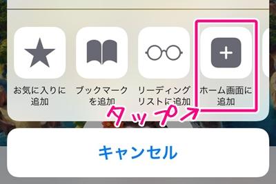 iPhoneの「ホーム画面に追加」の部分