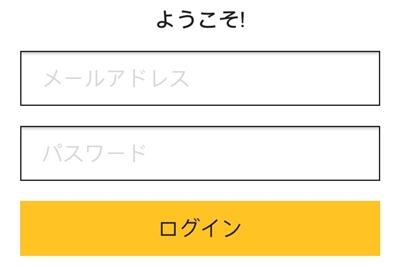 インターカジノのログイン画面