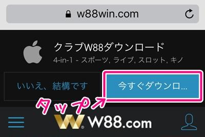 w88のホームページ(スマホ)