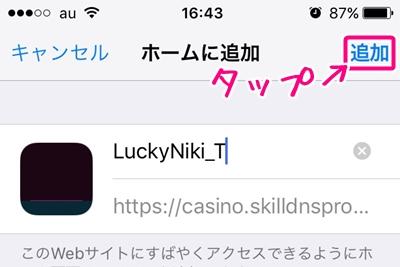 iPhoneの「ホーム画面に追加」の設定画面