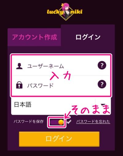 ラッキーニッキーカジノのアプリのログイン画面