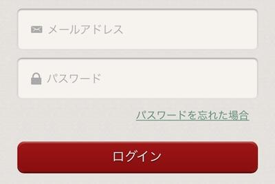 チェリーカジノのログイン画面