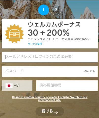 ワンダリーノカジノのアカウント登録画面