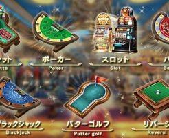 オンラインカジノの種類