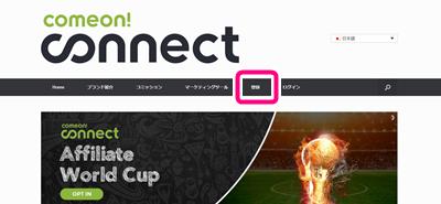 カモンコネクトのホームページ
