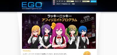EGOのホームページ