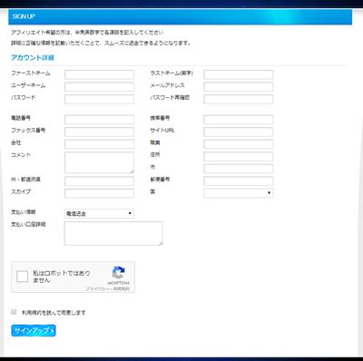 アカウント情報入力画面