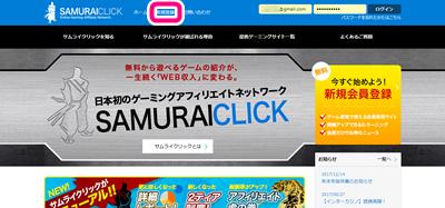 サムライクリックのホームページ