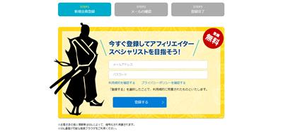 サムライクリックのアカウント登録画面