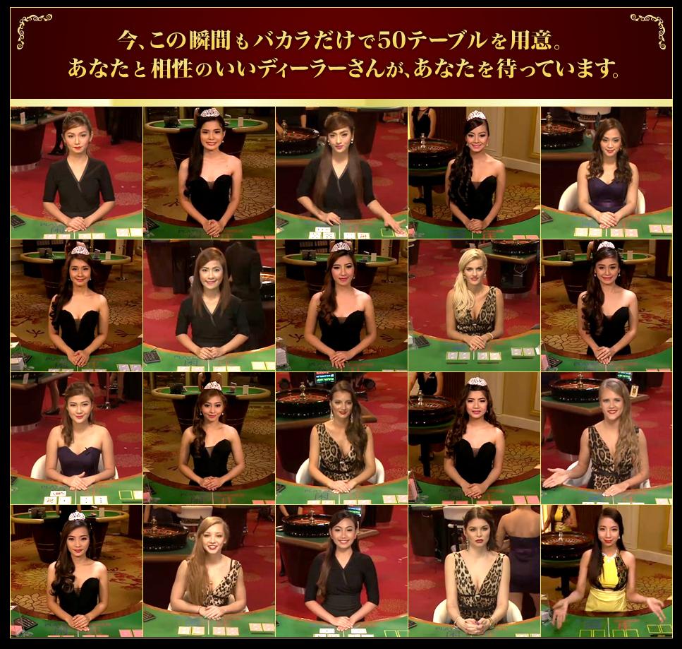 エンパイアカジノの美女たち