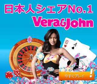 ベラジョンカジノで遊ぶ