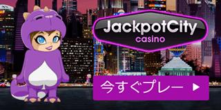 ジャックポットシティカジノでプレイ