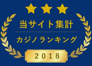 オンラインカジノランキング2018